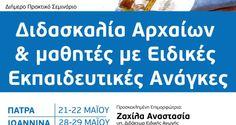 Η Διδασκαλία των Αρχαίων Ελληνικών σε Μαθητές με Ειδικές Εκπαιδευτικές Ανάγκες