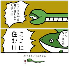 Your Smile, Make You Smile, Japanese, Make It Yourself, Manga, Comics, Words, Memes, Funny
