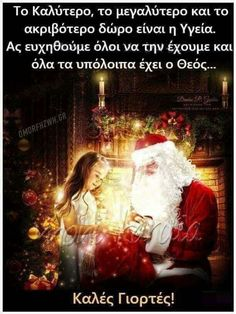 Christmas Wishes, Christmas And New Year, Christmas Time, Merry Christmas, Greek Culture, Night Photos, Good Night Quotes, Greek Quotes, Faith In God