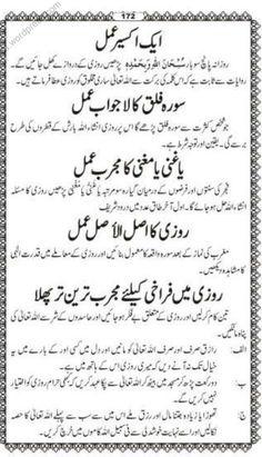 Hadith Quotes, Quran Quotes Love, Quran Quotes Inspirational, Ali Quotes, Islamic Love Quotes, People Quotes, Duaa Islam, Islam Hadith, Allah Islam