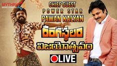 Ram Charan and Samantha Akkineni starrer village based drama Rangasthalam Full Movie which was released on 30th March, has been declared blockbuster at the box office. Rangasthalam Movie Success Meet on 13th April from 6 pm at Police Grounds, Yousufguda, Hyderabad. Rangasthalam Vijayotsavam live