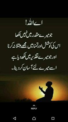 Doa Islam, Islam Quran, Islamic Dua, Islamic Quotes, Love U Papa, Hadees Mubarak, Beautiful Dua, Dua In Urdu, Urdu Thoughts