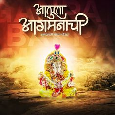 Image may contain: one or more people Shri Ganesh Images, Ganesh Chaturthi Images, Happy Ganesh Chaturthi, Blur Image Background, Black Colour Background, Banner Background Images, Lord Ganesha Paintings, Ganesha Art, Ganpati Invitation Card
