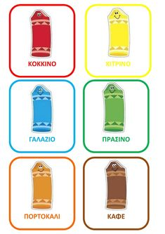 Color Shapes, Colours, Teaching, Logos, Greek, Logo, Education, Greece, Onderwijs