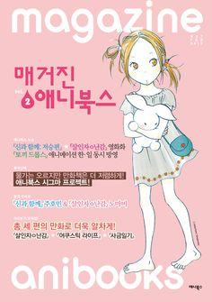 매거진 애니북스 2호. (토끼 드롭스 2)