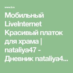 Мобильный LiveInternet Красивый платок для храма | nataliya47 - Дневник nataliya47 |