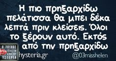 Funny Status Quotes, Funny Greek Quotes, Funny Statuses, True Words, Just For Laughs, Things To Think About, Funny Pictures, Jokes, Lol