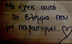 Sense the mystery Greek Quotes, Love Quotes, Mystery, How Are You Feeling, Thoughts, Feelings, Image, Den, Logo