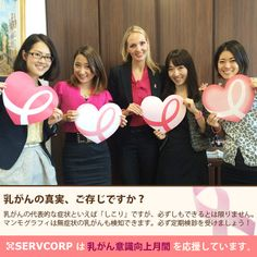 乳がんに関する真実(4) | Facts About Breast Cancer (4)
