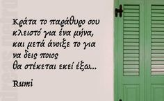 Soul Quotes, Happy Quotes, Wise Words, Poetry, Thoughts, Humor, Motivation, Sayings, Greek Quotes