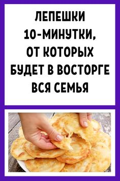 Bread Recipes, Cooking Recipes, Russian Cakes, Russian Recipes, Sweet Life, Food To Make, Food And Drink, Yummy Food, Snacks