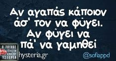 Funny Greek Quotes, Funny Quotes, Bitch Quotes, True Words, Lol, Funny Shit, Smile, Funny Phrases, Funny Things