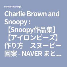 Charlie Brown and Snoopy : 【Snoopy作品集】【アイロンビーズ】作り方 スヌーピー図案 - NAVER まとめ