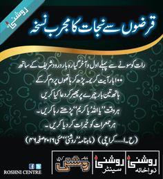 Duaa Islam, Islam Hadith, Islam Quran, Islamic Teachings, Islamic Dua, Jummah Prayer, Islamic Quotes On Marriage, Islamic Page, Dua In Urdu