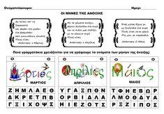 Kindergarten, Greek, Bullet Journal, Spring, Kindergartens, Preschool, Greece, Preschools, Pre K