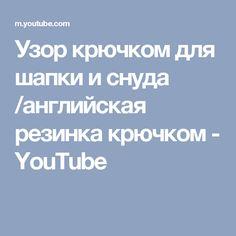 Узор крючком для шапки и снуда /английская резинка крючком - YouTube
