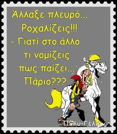 Funny Greek Quotes, Greek Memes, Smiles And Laughs, Just For Laughs, Funny Texts, Funny Jokes, Clever Quotes, Jokes Quotes, Funny Cartoons