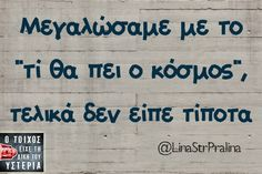"""We grow up with """"What will people say? Favorite Quotes, Best Quotes, Funny Quotes, Funny Pics, Quotes And Notes, Reading Quotes, Smiles And Laughs, Greek Quotes, Great Words"""