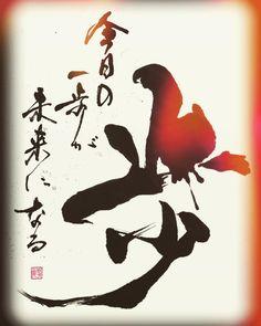 華光🌸さんはInstagramを利用しています:「♡ 『華🌸の筆日記』 今日も一日、 お疲れ様でした☘️ みんな、違う一日を 過ごしたことと思います。 ・ 今日を一日生きたってことは 昨日より一歩 歩いたってことかな👣 ・ どんな一日だったとしても 今日の一歩が 未来へとつながってるよ😊 ・ ・ そのための一歩。 ・ ・…」 Chinese Calligraphy, Calligraphy Art, Favorite Words, My Favorite Things, Art Decor, Oriental, Diy Crafts, Happy, Instagram