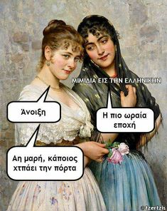 😂😂😂😂😂😂😂😂😂 Funny Greek Quotes, Sarcastic Quotes, Funny Quotes, Ancient Memes, Spring Is Here, Cheer Up, Stupid Funny Memes, Beach Photography, Puns
