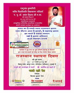 This is grate for us #vasant #Vijay #Jain will do #Opening of Our Program Aapnon Rajasthan  >> on.fb.me/1SrgT3J