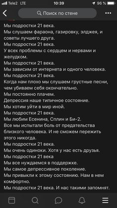 Цитаты Sad Love Quotes, Teen Quotes, Some Quotes, Russian Quotes, Aesthetic Words, Text Pictures, Quotes And Notes, My Mood, True Words