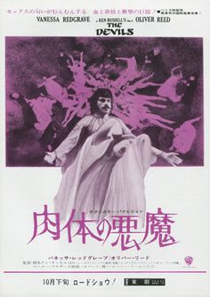 Japanese Movie Poster: The Devils. 1971