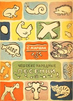 Soviet children book cover