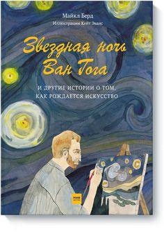 Книгу Звездная ночь Ван Гога можно купить в бумажном формате — 1650 ք. и другие истории о том, как рождается искусство