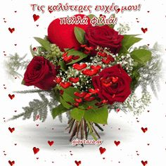 giortazo.gr Name Day Wishes, Happy Birthday Wishes, Happy Birthdays, Beautiful Roses, Diy And Crafts, Christmas Wreaths, Floral Wreath, Holiday Decor, Blog