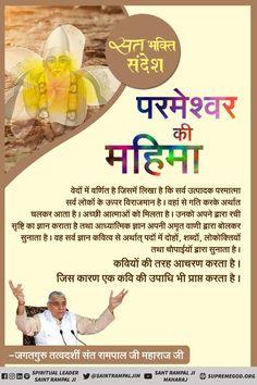 Hindi Attitude Quotes, Karma Quotes, True Quotes, Motivational Quotes, Hindi Books, Whatsapp Status Quotes, Spiritual Teachers, Bhagavad Gita, Quran Verses