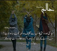 Allah Quotes, Urdu Quotes, Love Rain, Quotes From Novels, Poetry Feelings, Urdu Novels, Attitude Quotes, Just Do It, Urdu Poetry