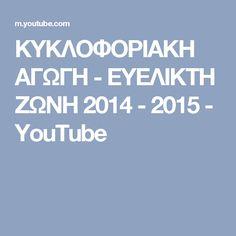 ΚΥΚΛΟΦΟΡΙΑΚΗ ΑΓΩΓΗ - ΕΥΕΛΙΚΤΗ ΖΩΝΗ 2014 - 2015 - YouTube Youtube, School, Schools