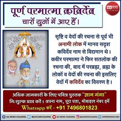 The Holy Quran proves that Allah is God Kabir. Surat-Furqani no. 25 rectangle 52 Kabir is the absolute Lord . Tuesday Motivation, Monday Motivation, Motivation Inspiration, Exercise Motivation, Quotes Motivation, Believe In God Quotes, Quotes About God, Spiritual Quotes, Spiritual Images