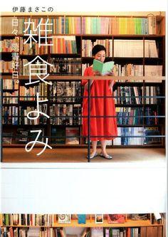 伊藤まさこの雑食よみ 日々、読書好日。:Amazon.co.jp:本