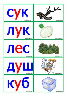 Карточки со словами из трех букв Russian Language Learning, Tree Templates, Kids Reading, Education, Fun Learning, Children, Learning, Kids, Schools