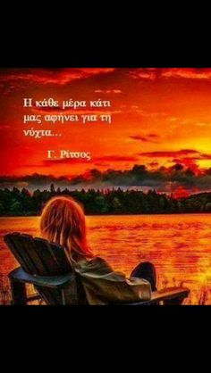 Greek Quotes, Movie Quotes, Good Night, Poems, Relationship, Memories, Movie Posters, Nighty Night, Have A Good Night