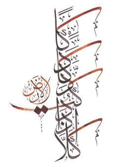 . Arabic Calligraphy Design, Islamic Calligraphy, Typography Alphabet, Islamic Wall Art, Arabic Art, Rock Crafts, Innovation Design, Fine Art, Lettering