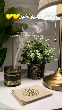 Beautiful Quran Verses, Beautiful Names Of Allah, Friend Quotes For Girls, Quotes For Book Lovers, Quran Quotes Inspirational, Islamic Love Quotes, Image Coran, Beautiful Moon Pictures, Wedding Hairstyles For Women