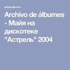 """Archivo de álbumes - Майя на дискотеке """"Астрель"""" 2004"""