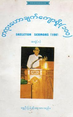 Sermon Outline 100 (1) - Myanmar Christian Online Library