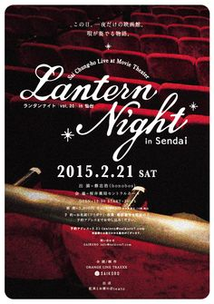 Lantern Night in Sendai / 会場:桜井薬局セントラルホール / Design by REDSUN 三浦正昭 / presented by SAIKORO