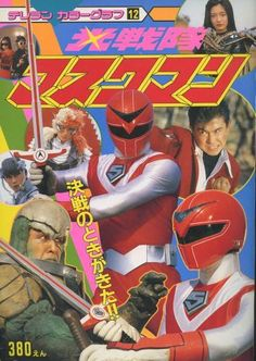 Maskman Red Mask, Disney Channel Shows, Power Rangers, My Childhood, Cover Art, Nostalgia, The Past, Japanese, Retro