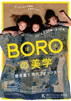 画像: 1/9【BORO(ぼろ)の特別展が神戸ファッション美術館で開催】