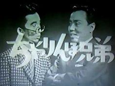 「ちゃりんぼ兄弟」1960年(1)