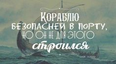 """""""For ship would be more safely stay in port .... But it was built not for this"""".."""