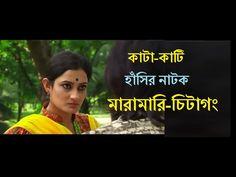 Comedy Natok 2016 -মারামারি চিটাগং Bangla Comedy Natok 2016