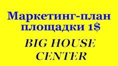 ВАЖНО! ВЫ ПРОСТО ДОЛЖНЫ УСПЕТЬ ЗАРЕГИСТРИРОВАТЬСЯ! СНОВА АКЦИЯ ОТ РУКОВОДСТВА BIG HOUSE CENTER !  ВСЕ ПОДРОБНОСТИ ЧТО ПОТОМ ДЕЛАТЬ ЗДЕСЬ:  http://Bighousecentr.blogspot.com ПЕРВЫМ 5000 ЗАРЕГИСТРИРОВАННЫМ ПОЛЬЗОВАТЕЛЯМ ДАРИМ 1$ НА ДЕПОЗИТАРНЫЙ СЧЕТ! Т.Е. ВЫ БУДЕТЕ ОПЛАЧЕНЫ ОТ КОМПАНИИ!