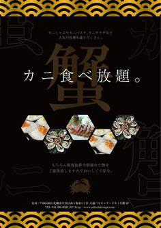 【このデザイン無料でDLできます!】 【カニ食べ放題】飲食 蟹 バイキング デザイン