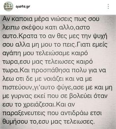 Sad Love Quotes, Funny Quotes, Greek Quotes, All You Need Is Love, Favorite Quotes, Lyrics, Thoughts, Feelings, Sayings